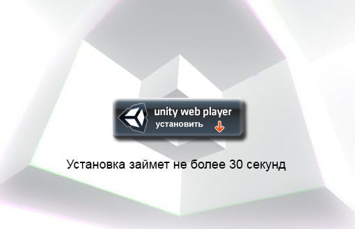 Unity Web Player. Установить!