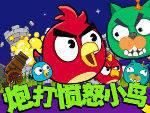 игра Angry birds: Грохот орудий